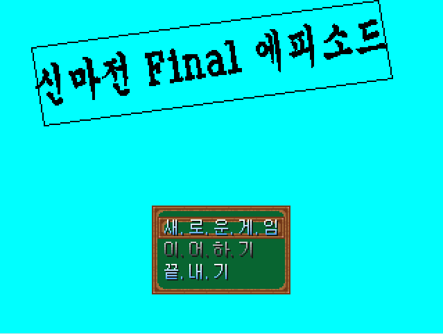 sinmajeon-finalep
