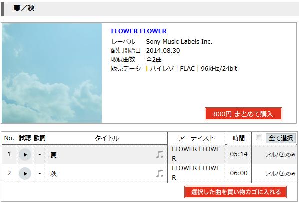 ff-natsu-aki-2